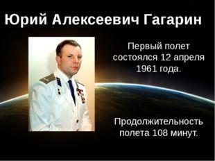 Юрий Алексеевич Гагарин Первый полет состоялся 12 апреля 1961 года. Продолжит