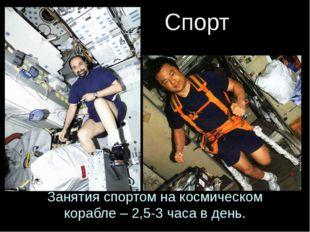 Спорт Занятия спортом на космическом корабле – 2,5-3 часа в день.