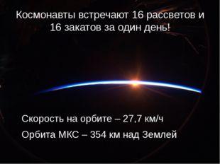Космонавты встречают 16 рассветов и 16 закатов за один день! Скорость на орби