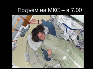Подъем на МКС – в 7.00