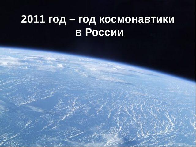 2011 год – год космонавтики в России
