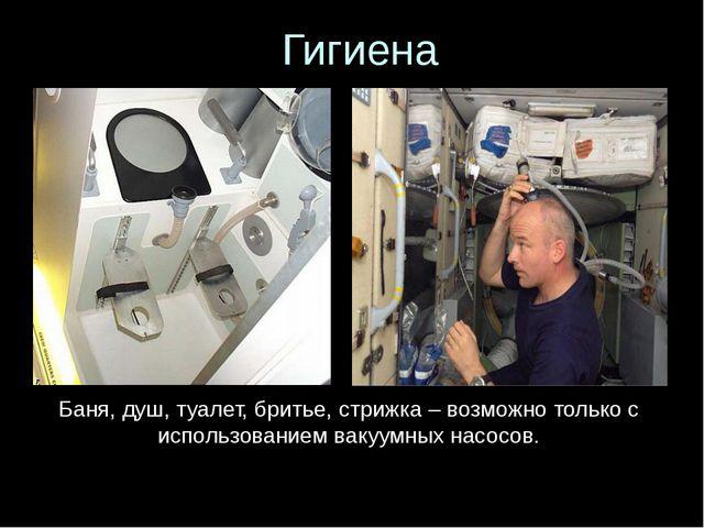 Гигиена Баня, душ, туалет, бритье, стрижка – возможно только с использованием...