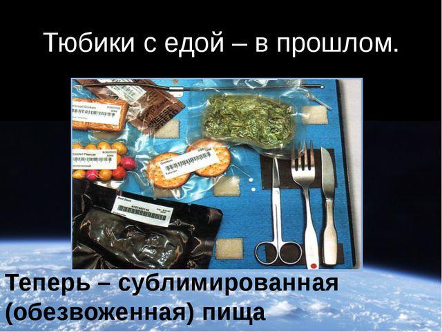 Тюбики с едой – в прошлом. Теперь – сублимированная (обезвоженная) пища