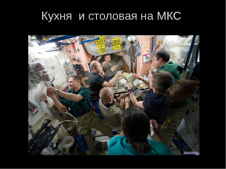 Куъня на МКС Кухня и столовая на МКС