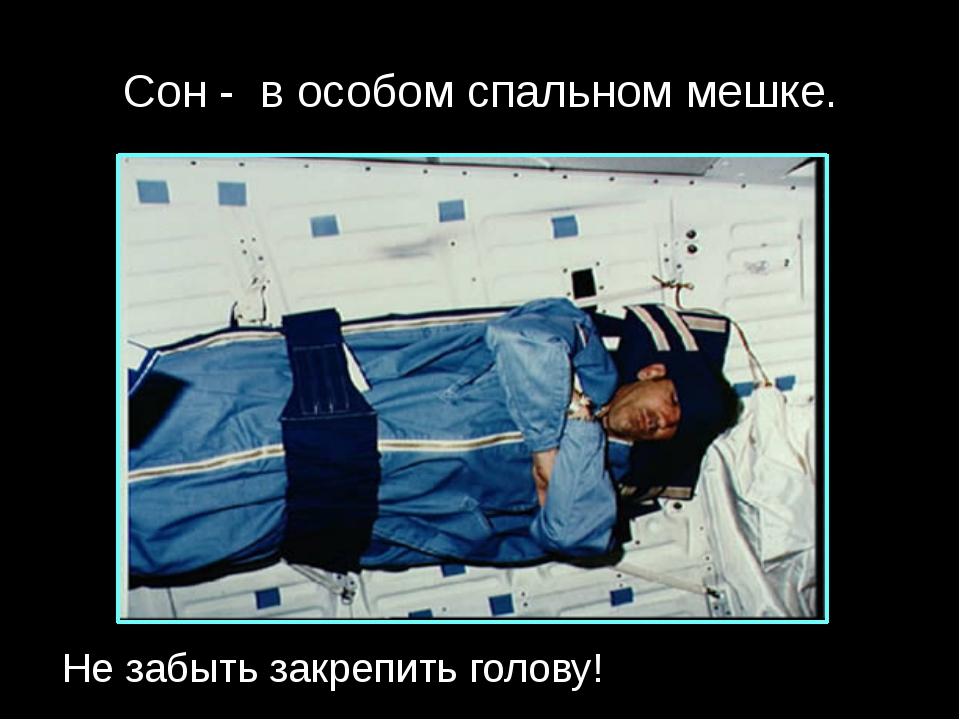 Сон - в особом спальном мешке. Не забыть закрепить голову!
