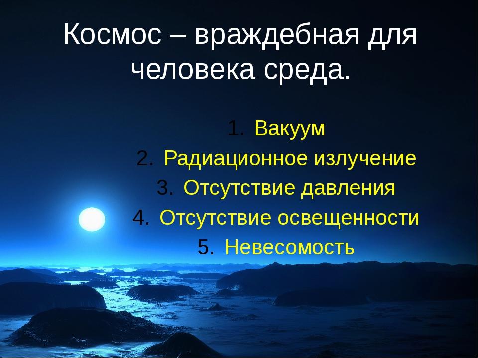Космос – враждебная для человека среда. Вакуум Радиационное излучение Отсутст...