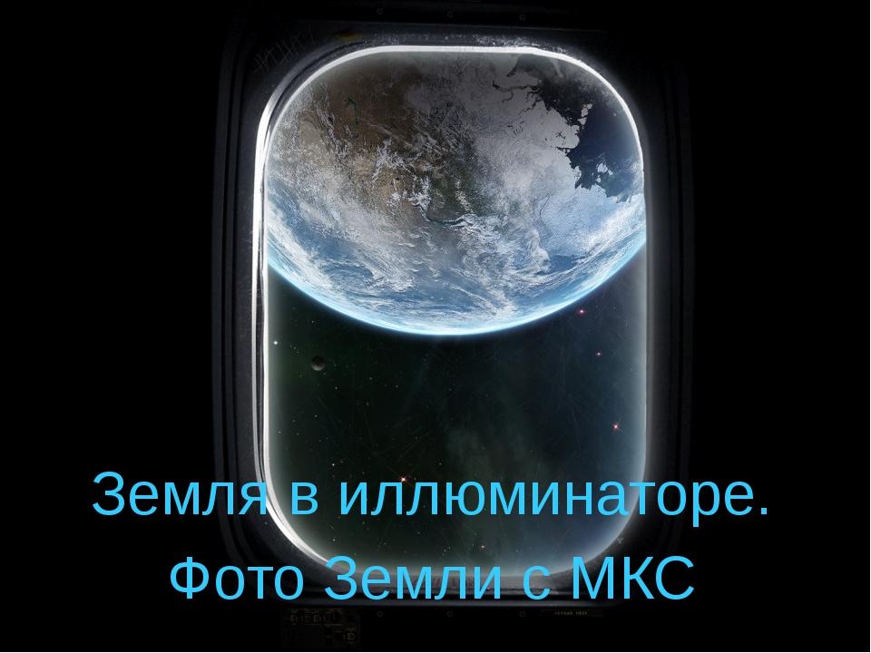 Земля в иллюминаторе. Фото Земли с МКС