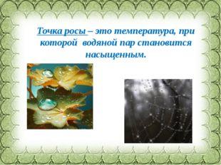 Точка росы – это температура, при которой водяной пар становится насыщенным.
