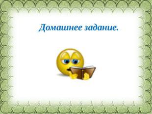 Домашнее задание. Фокина Лидия Петровна