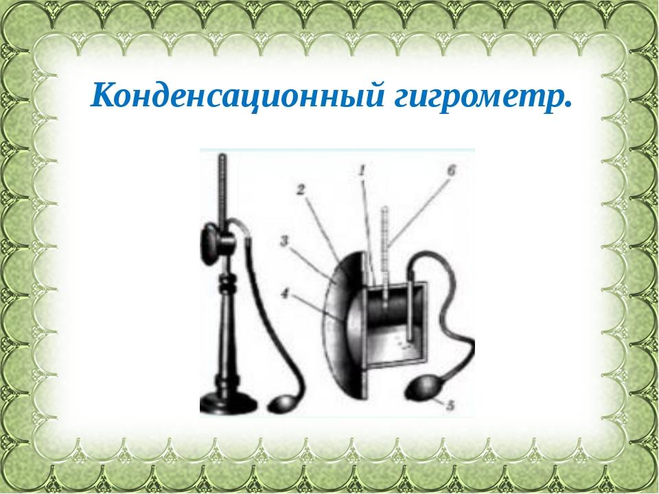 Конденсационный гигрометр. Фокина Лидия Петровна