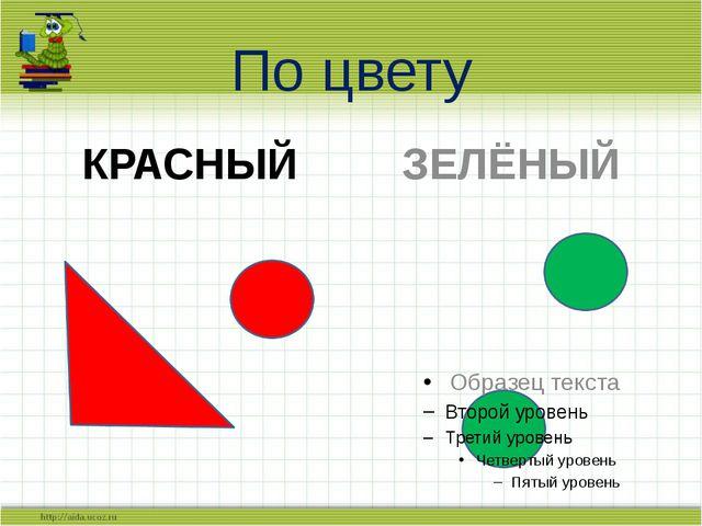 По цвету КРАСНЫЙ ЗЕЛЁНЫЙ