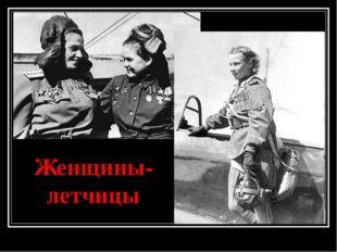 Женщины- летчицы