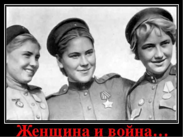 Женщина и война…