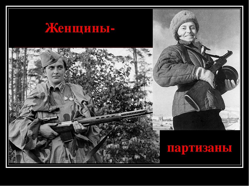 Женщины- партизаны