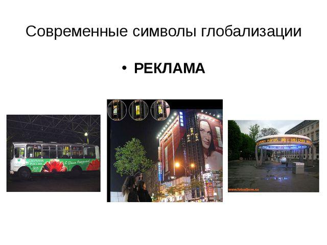 Современные символы глобализации РЕКЛАМА