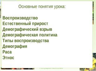Тема урока: «Численность и воспроизводство населения мира» Задачи урока: 1.
