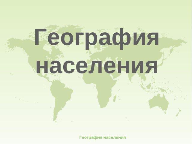 География населения География населения