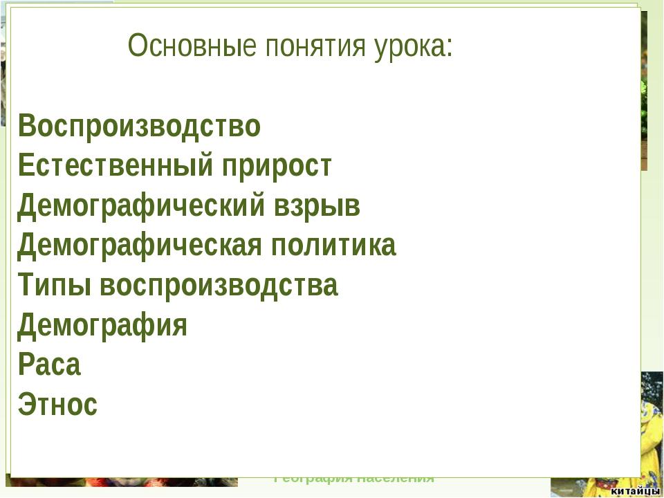 Тема урока: «Численность и воспроизводство населения мира» Задачи урока: 1....
