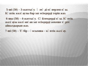5-ші (50) – 3-жаттығу. Өлеңді мәнерлеп оқы. Көптік жалғаулы бар зат есімдерд