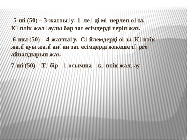 5-ші (50) – 3-жаттығу. Өлеңді мәнерлеп оқы. Көптік жалғаулы бар зат есімдерд...