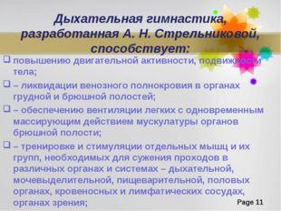 Дыхательная гимнастика, разработанная А. Н. Стрельниковой, способствует: повы