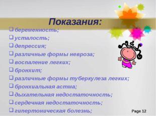 Показания: беременность; усталость; депрессия; различные формы невроза; воспа