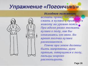 Упражнение «Погончики» Исходное положение: встать прямо, кисти рук сжать в ку