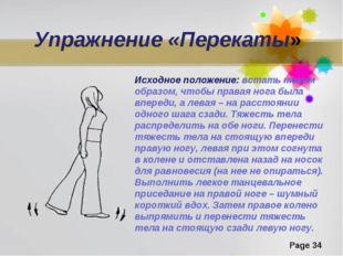 Упражнение «Перекаты» Исходное положение: встать таким образом, чтобы правая