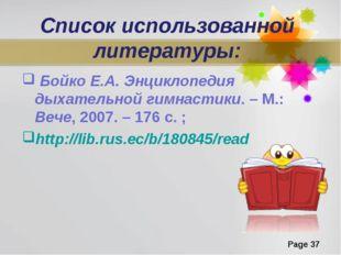Список использованной литературы: Бойко Е.А.Энциклопедия дыхательной гимнас