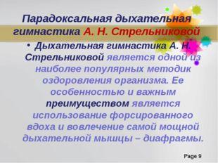 Парадоксальная дыхательная гимнастика А. Н. Стрельниковой Дыхательная гимнаст