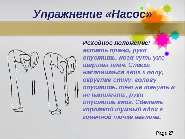 Упражнение «Насос» Исходное положение: встать прямо, руки опустить, ноги чуть...
