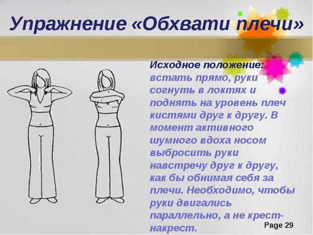 Упражнение «Обхвати плечи» Исходное положение: встать прямо, руки согнуть в л...