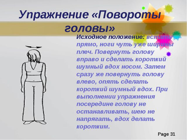 Упражнение «Повороты головы» Исходное положение: встать прямо, ноги чуть уже...