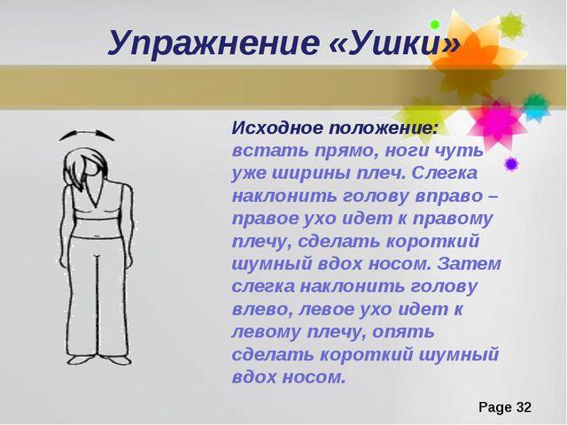 Упражнение «Ушки» Исходное положение: встать прямо, ноги чуть уже ширины плеч...