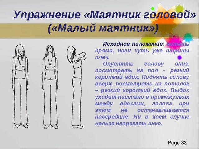 Упражнение «Маятник головой» («Малый маятник») Исходное положение: встать пря...