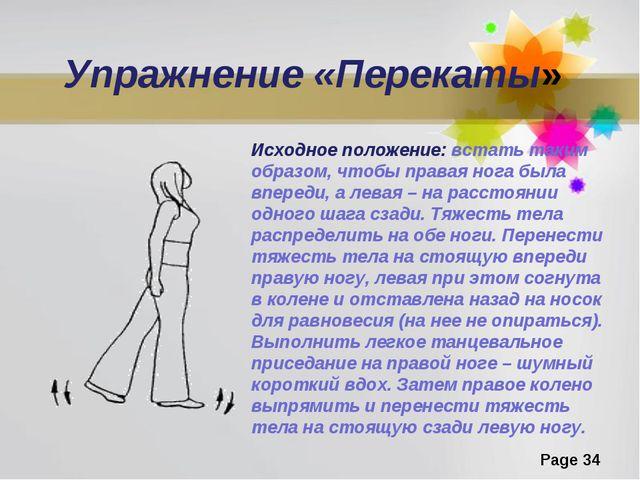 Упражнение «Перекаты» Исходное положение: встать таким образом, чтобы правая...