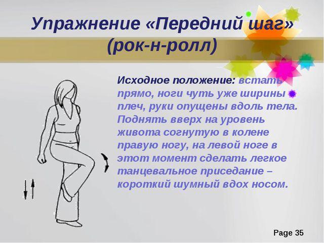 Упражнение «Передний шаг» (рок-н-ролл) Исходное положение: встать прямо, ноги...