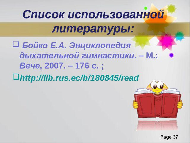 Список использованной литературы: Бойко Е.А.Энциклопедия дыхательной гимнас...