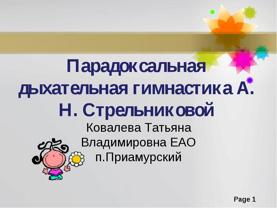 Парадоксальная дыхательная гимнастика А. Н. Стрельниковой Ковалева Татьяна Вл...