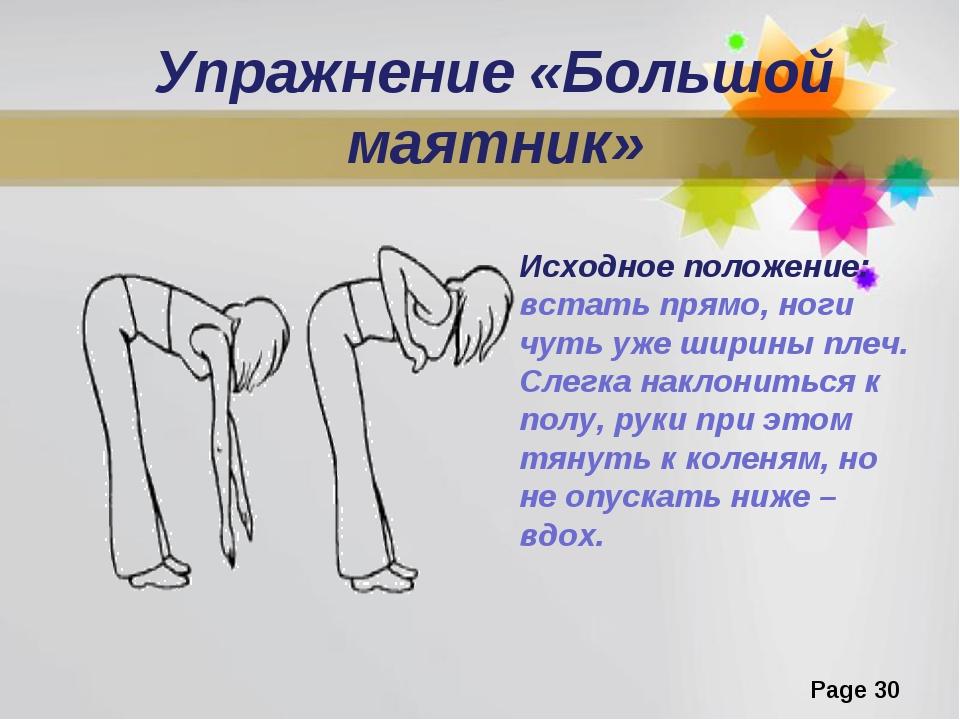 Упражнение «Большой маятник» Исходное положение: встать прямо, ноги чуть уже...