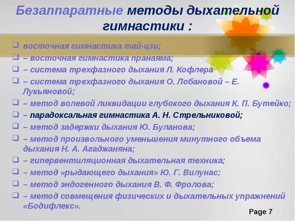Безаппаратные методы дыхательной гимнастики : восточная гимнастика тай-цзи; –...