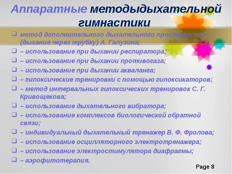 Аппаратные методыдыхательной гимнастики метод дополнительного дыхательного пр...