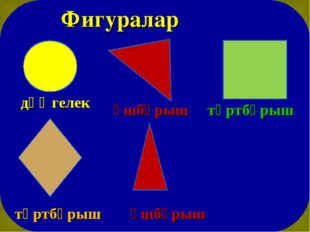 Фигуралар дөңгелек ұшбұрыш төртбұрыш төртбұрыш ұшбұрыш
