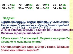 60 – 7= 80 – 9= 70 – 28= 90 – 57= 38 + 6= 54 + 8= 71 – 6= 54 – 8= 53 71 42 33