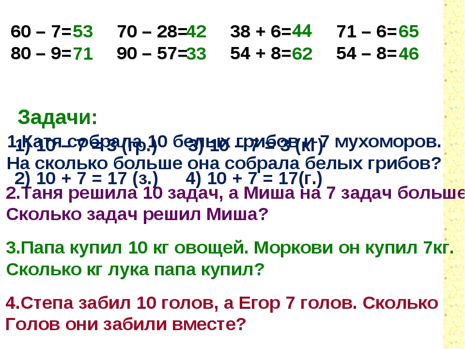 60 – 7= 80 – 9= 70 – 28= 90 – 57= 38 + 6= 54 + 8= 71 – 6= 54 – 8= 53 71 42 33...