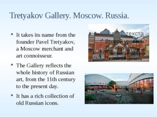 Tretyakov Gallery. Moscow. Russia. It takes its name from the founder Pavel T