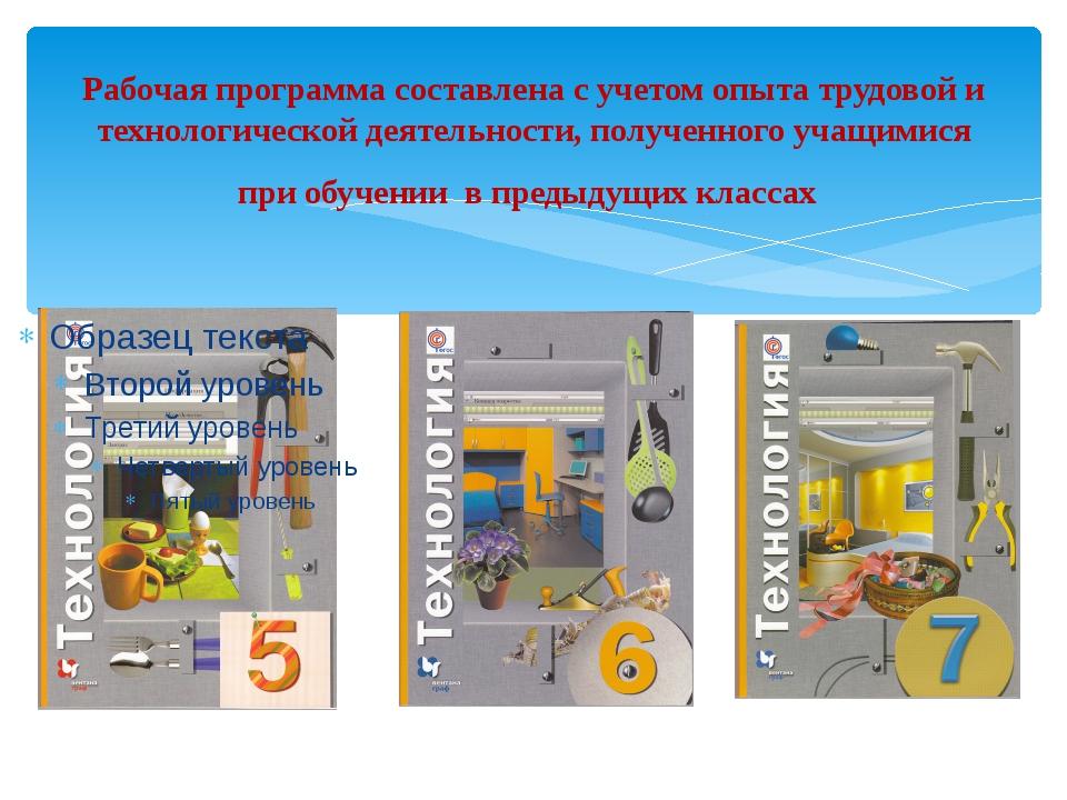Рабочая программа составлена с учетом опыта трудовой и технологической деятел...