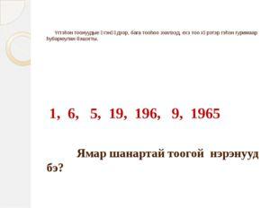Yгтэhэн тоонуудые үгэнүүдээр, бага тооhоо эхилээд, ехэ тоо хүрэтэр гэhэн гур