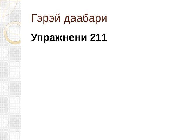 Гэрэй даабари Упражнени 211