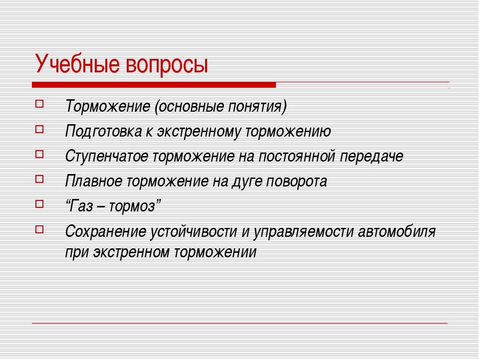 Учебные вопросы Торможение (основные понятия) Подготовка к экстренному тормож...
